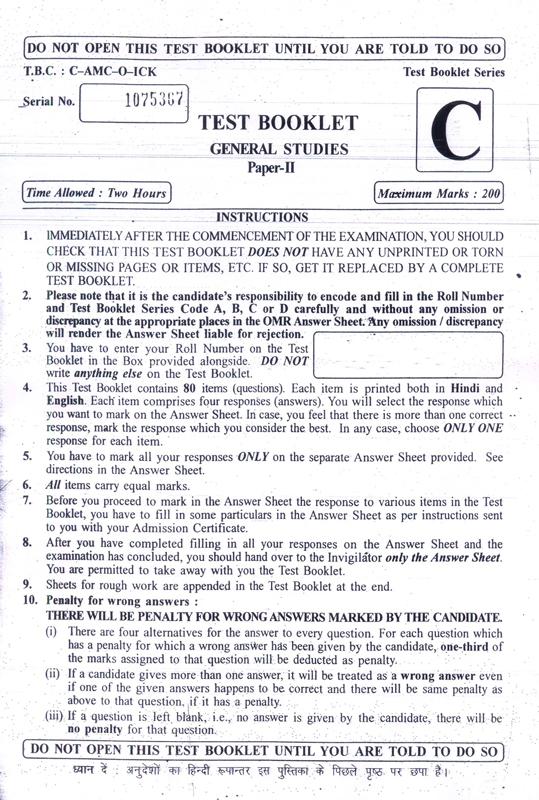 Civil service essay online test answers