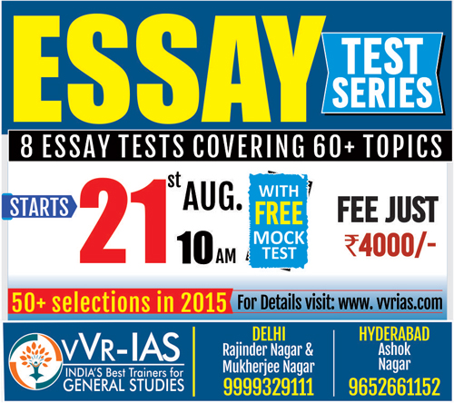 essay test series 10 tests – for exhaustive practice of essay target – 140 + marks in essay first batch – 1st october 2017 second batch – 22nd october 2017.
